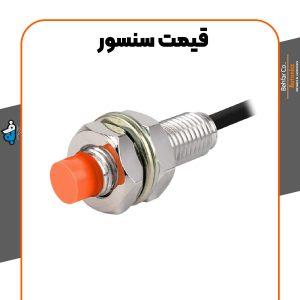 قیمت سنسور آتونیکس در ایران